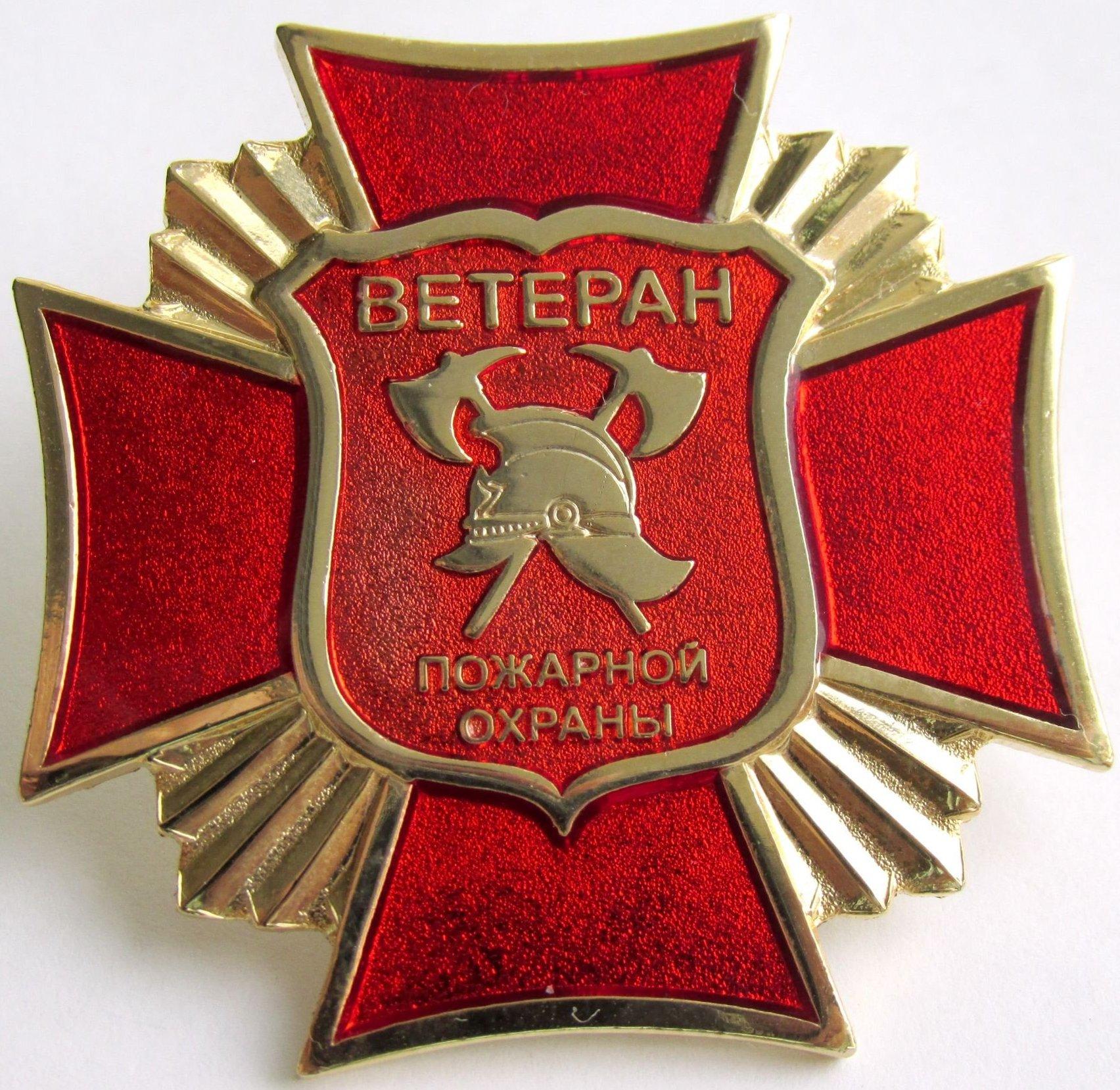 Ветераны пожарной охраны поздравление